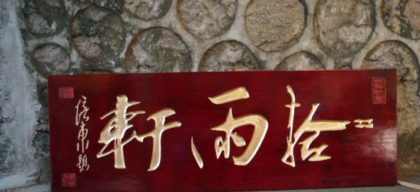 伊春楼梯大字厂家-出售黑龙江有口皆碑的哈尔滨雕刻牌匾