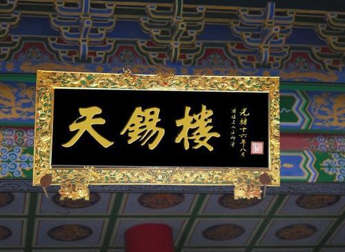 牌匾厂家,出售黑龙江有口皆碑的哈尔滨雕刻牌匾
