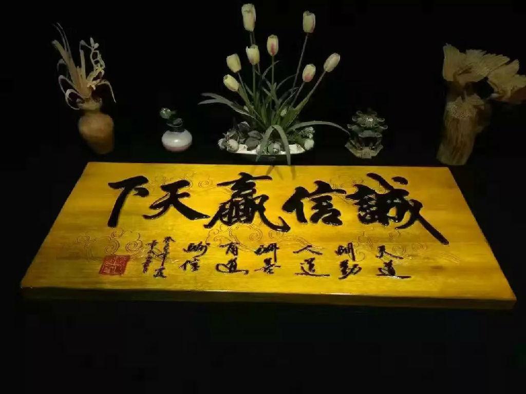 精雕细琢的哈尔滨雕镂牌匾供给_雕镂牌匾价钱