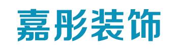 哈尔滨嘉彤装饰工程有限公司