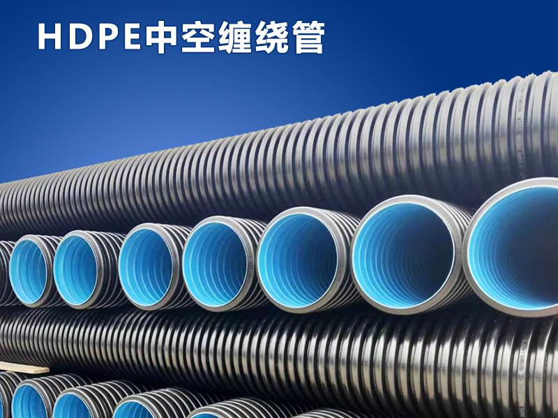 HDPE中空缠绕排水排污管