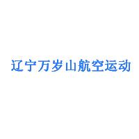 辽宁万岁山航空运动飞行营地有限公司