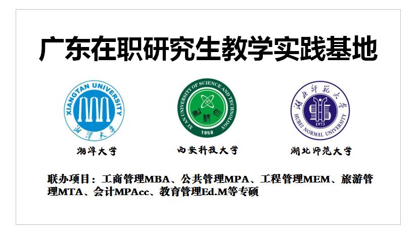 2020东莞南城在职研究生招生学校