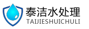 哈尔滨泰洁水处理药剂经销有限公司