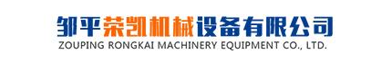 邹平荣凯机械设备有限公司