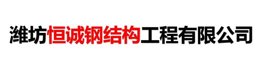 潍坊恒诚钢结构工程有限公司