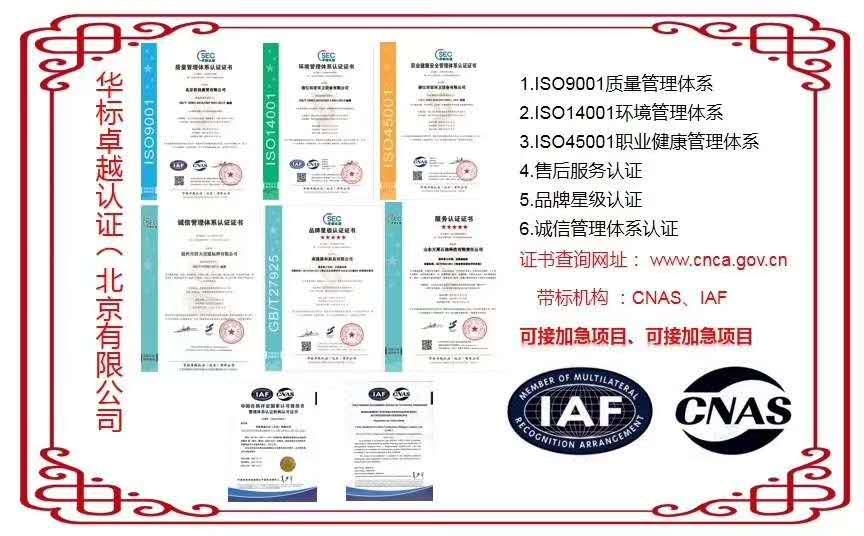 iso三体系认证,iso9001认证,iso45001认证费用