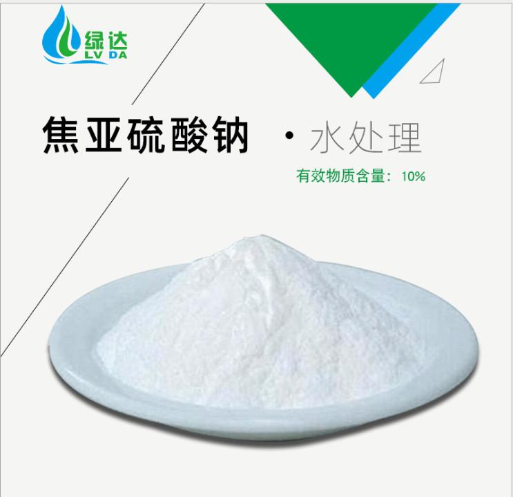焦亚硫酸钠公司-焦亚硫酸钠供应商-聚丙烯价格
