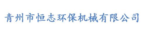 青州市恒志环保机械有限公司