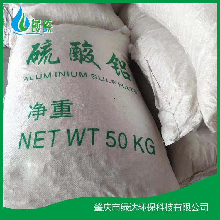 硫酸铝品牌-漂白水牌子-硫酸铝供应