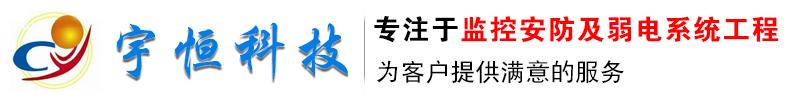 大庆市宇之恒科技有限公司