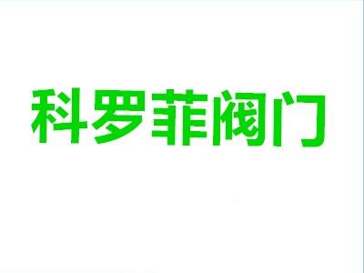 上海科罗菲阀门科技有限公司