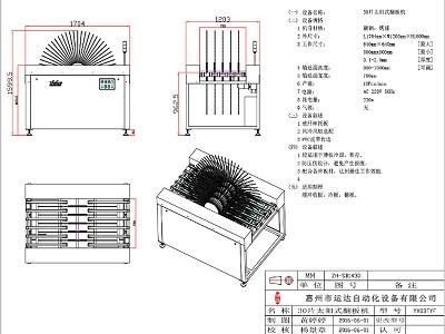 肇庆收放板设备厂家-好用的收放板设备,运达自动化设备倾力推荐