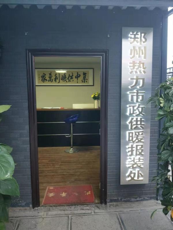 旧楼暖气改造工程|河南专业的老旧小区暖气改造推荐