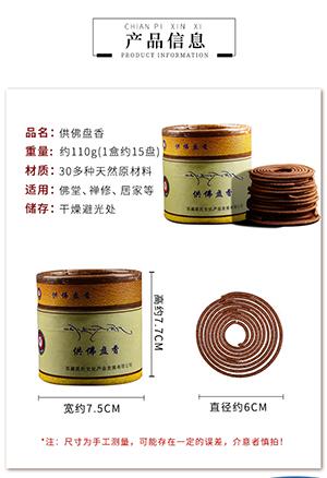 《藏香》-阿拉善右旗藥材-高性價藥材