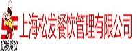 上海松发餐饮管理有限公司