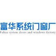 富华系统门窗公司