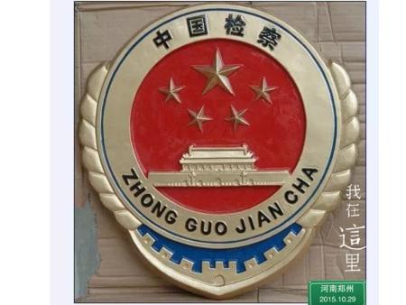 河南交通执法徽定制价格|哪里有可信赖的烤漆挂徽定制