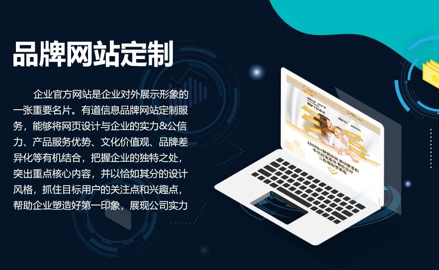 品牌网站定制-怎么选择深圳网站建设-如何选择深圳网站建设