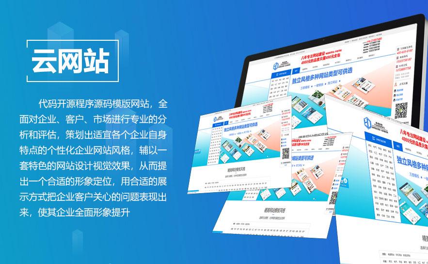 深圳网站建设报价-专业的网站建设推荐
