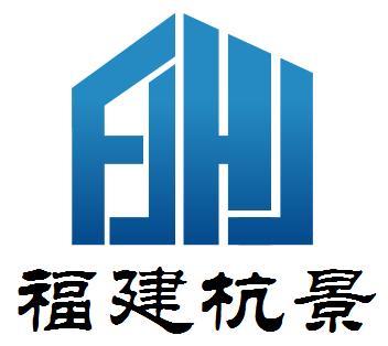 福建杭景建设有限公司