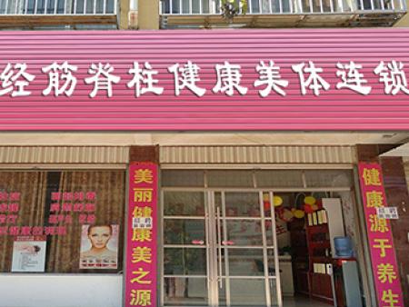 健康馆加盟_深圳区域有品质的健康养生加盟连锁店
