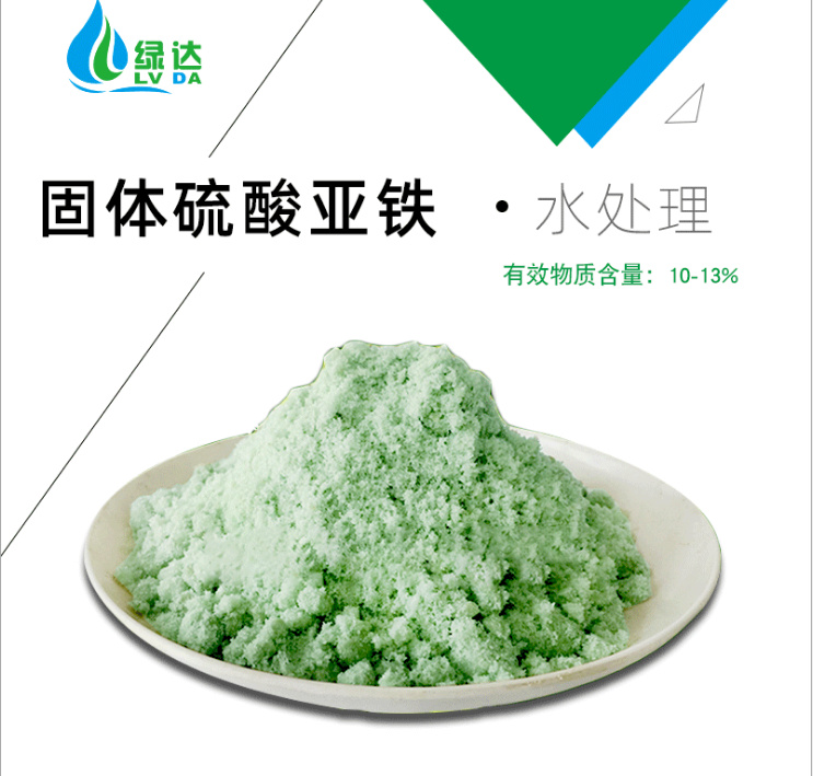 硫酸亚铁厂家-次氯酸钠次氯酸钠-硫酸亚铁厂家价格