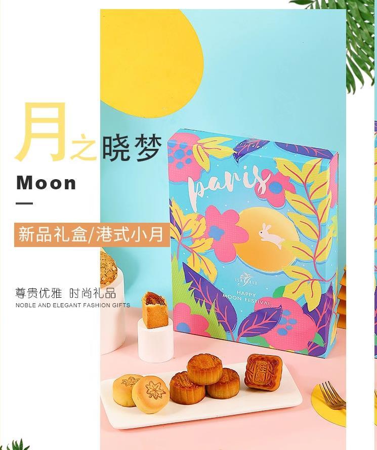 伊莎贝尔月饼-月之晓梦/台湾月饼批发