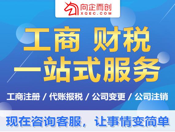 南岸工商代办-九龙坡工商注册办理流程-九龙坡工商注册哪里有