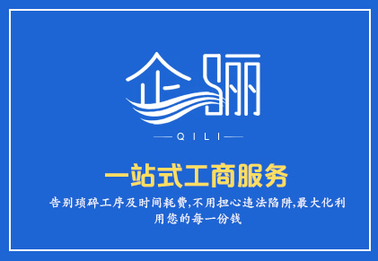 北京會計師代理記賬代理記賬加盟-醫療器械經營許可證-商標代理