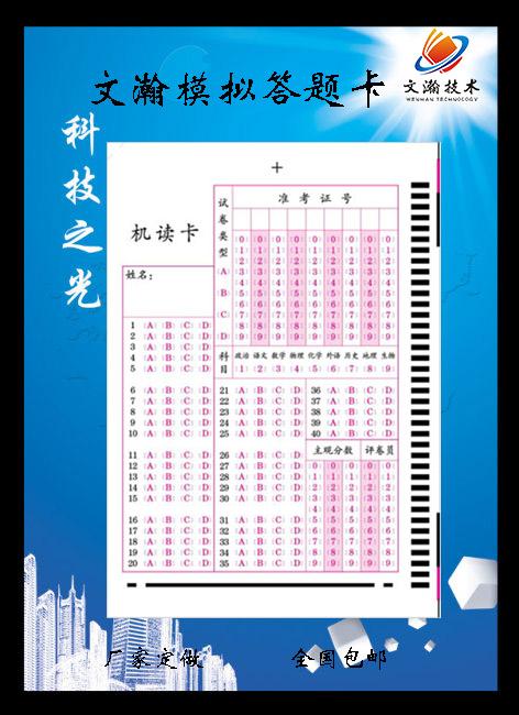 自动阅卷专用答题卡向着安再炫进一步 宜春市选择题机读卡填涂