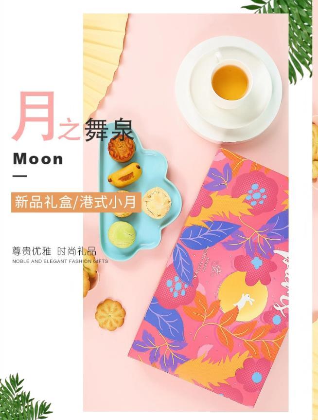 伊莎贝尔月之舞泉月饼/台湾月饼/全素月饼