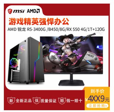 【R5-3400G整機】AMD 銳龍3400G 3.7G四核