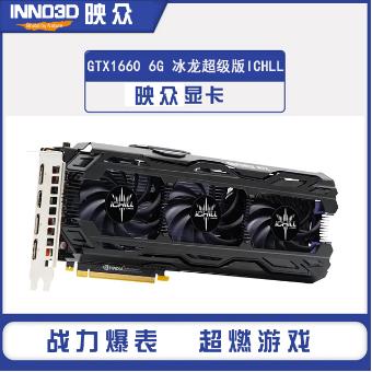 映眾GTX1660冰龍超級版6G顯卡