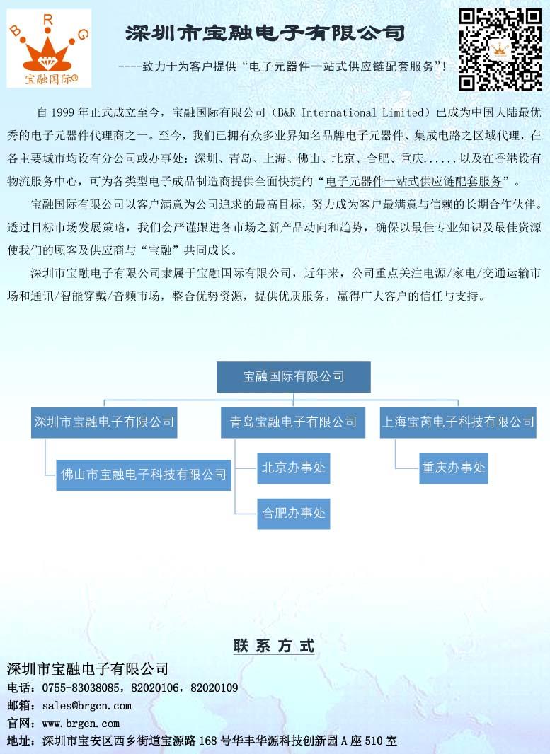 宝融优势销售亿纬锂能(EVE)可充式锂离子纽扣电池