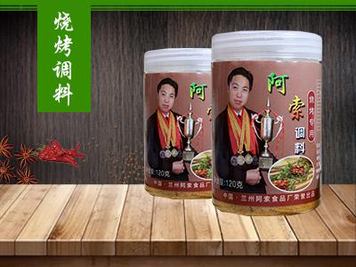 青海烧烤调料加工-天水大盘鸡专用调料-天水大盘鸡专用调料加工