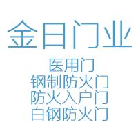 朝阳市金日门业有限公司