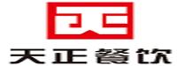 深圳市天正餐饮服务管理有限公司