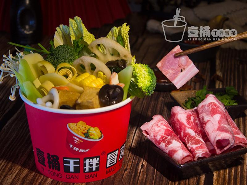 壹桶冒菜-山西一桶冒菜加盟-北京一桶冒菜加盟