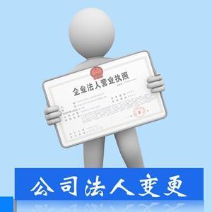 重庆公司变更法人-地址变更需要的资料-股权变更股东会决议