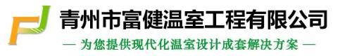 青州市富健温室工程有限公司