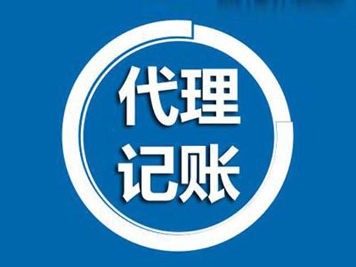 泰州代理記賬-泰州代理記賬有限公司
