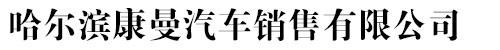 哈尔滨康曼汽车销售有限公司