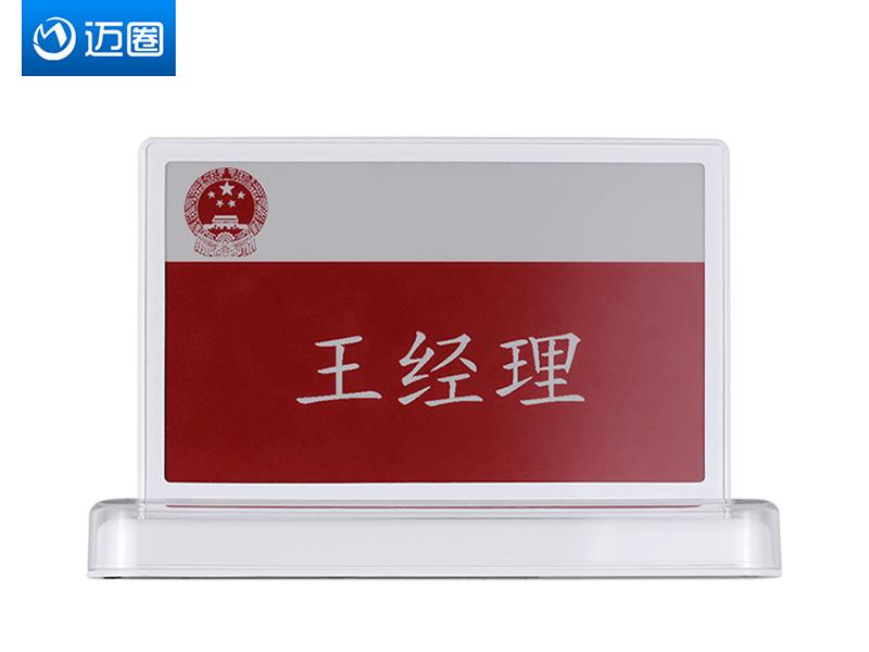 蓝牙电子会议桌牌电子墨水屏电子会议桌牌双面7.5寸会议桌牌