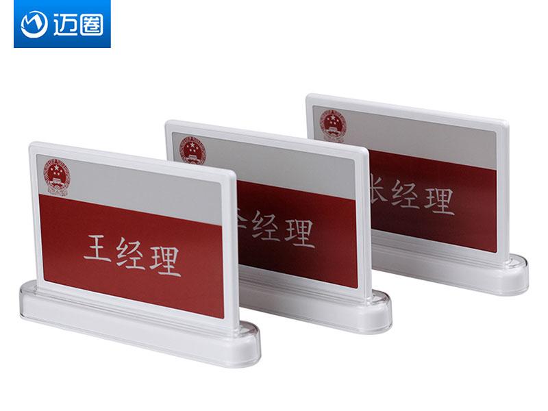 电子会议桌牌多少钱-选购双面蓝牙电子会议桌牌上哪家