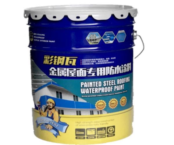 金属屋面钢结构专用防水涂料