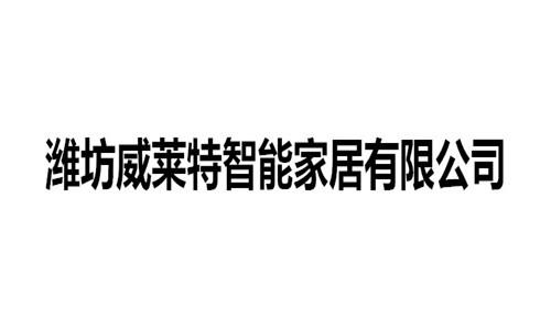 潍坊威莱特智能家居有限公司