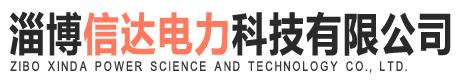 淄博信达电力科技有限公司