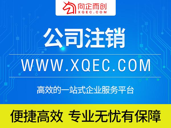 重庆公司注销流程及资料-信誉好的重庆公司注销