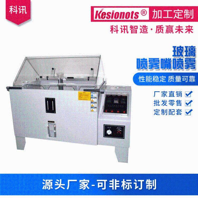 海南盐雾试验机定制-广州哪里有供应优惠的盐雾试验机